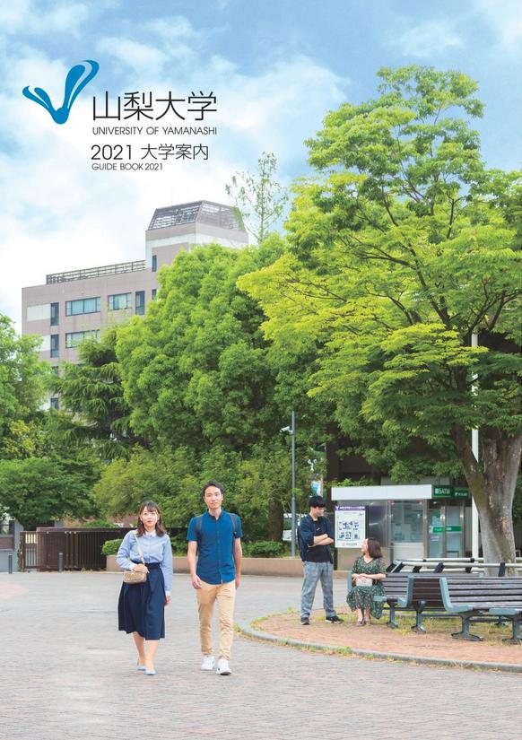 大学案内 日本語版